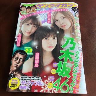 講談社 - ヤングマガジン  NO.2・3号