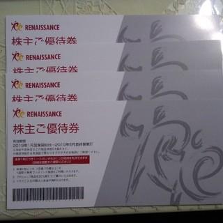 ルネサンス株主優待券 4枚(その他)