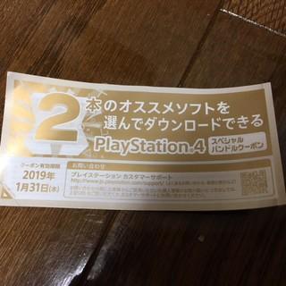 PS4 スペシャルバンドルクーポン   -