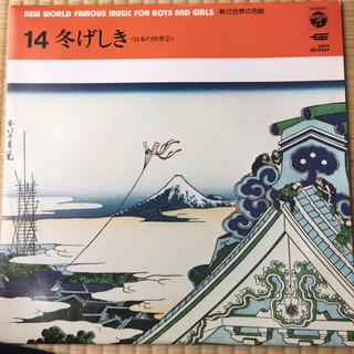 日本の四季  冬景色LPレコード(レコード針)