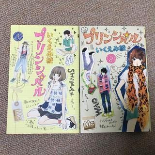 クッキーフォーチュン(COOKIE FORTUNE)のプリンシパル 1.2巻(少女漫画)
