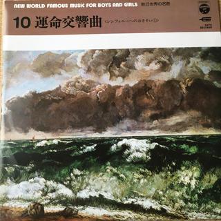 運命交響曲LPレコード(その他)