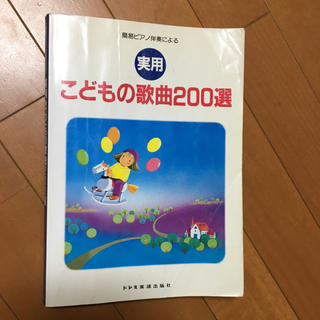実用こどもの歌曲200選(童謡/子どもの歌)