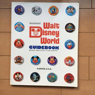 ディズニー(Disney)のディズニーワールド ガイドブック(その他)