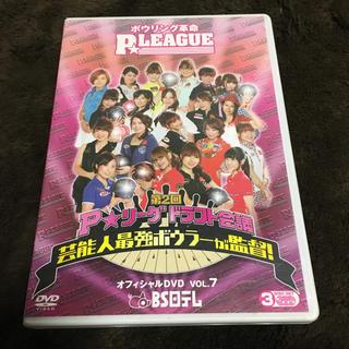 ボウリング革命 P☆リーグ オフィシャルDVD VOL7(ボウリング)