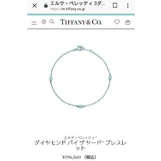 ティファニー(Tiffany & Co.)の専用(その他)