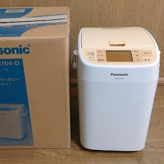 パナソニック(Panasonic)のパナソニック ホームベーカリー SD-BH104(ホームベーカリー)