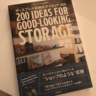 ディスプレイ収納のアイディア200(ローテーブル)