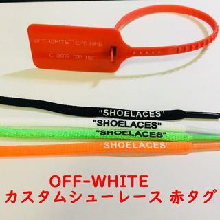OFF,WHITE , 高品質 カスタムシューレース スニーカーカスタム 赤タグの通販|ラクマ