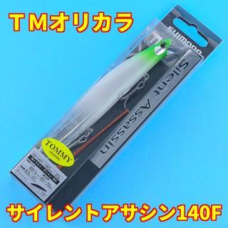 トミーオリカラ サイレントアサシン140F TMトラスト・ダイコン(ルアー用品)
