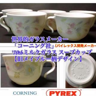 パイレックス(Pyrex)のコーニング USA '70th 耐熱 ミルクガラス スープカップ 5客セット(食器)