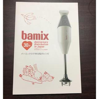 バーミックス(bamix)の bamix バーミックスで作る私のレシピ(フードプロセッサー)