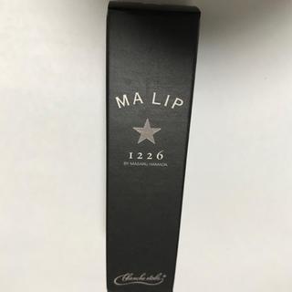 ブランエトワール(blanche etoile)の【新品】ブランエトワール MA LIP マ リップ 〈唇用美容液〉(リップケア/リップクリーム)
