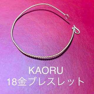 カオル(KAORU)の【KAORU】ゴールドブレスレット(ブレスレット/バングル)