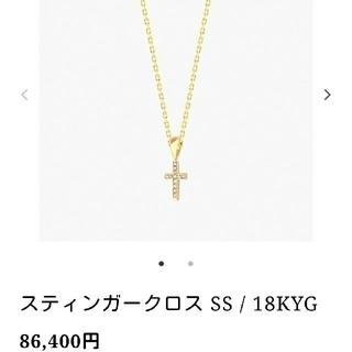 アイファニー(EYEFUNNY)の最終値下げ 定価86400 正規品 アイファニー (ネックレス)