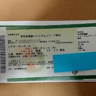 【のの様】チケット(その他)