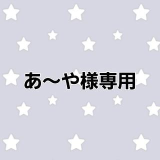あ~や様専用(ブラ&ショーツセット)