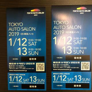 東京オートサロンチケット2枚 招待券(その他)