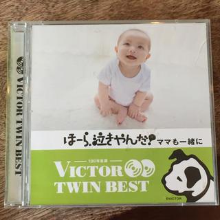ビクター(Victor)のほーら,泣きやんだ!ママも一緒に 2枚組 胎教 赤ちゃん クラシック CD(キッズ/ファミリー)