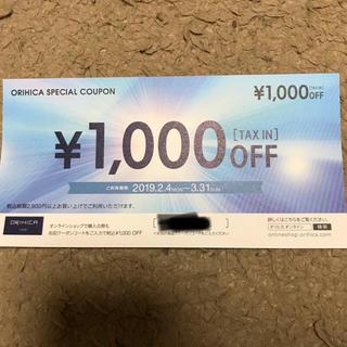 オリヒカ(ORIHICA)のORIHICA 1000円オフクーポン券(ショッピング)