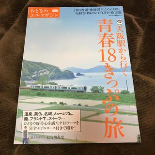 おとなのエルマガジン 青春18きっぷの旅(地図/旅行ガイド)