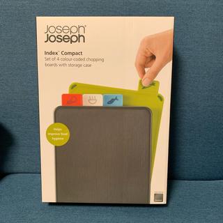 ジョセフジョセフ(Joseph Joseph)の【新品未開封】Joseph josephインデックス付きまな板セット(調理道具/製菓道具)