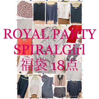 ロイヤルパーティー(ROYAL PARTY)の170.SPIRALGirl ROYAL PARTY ブランド福袋 18点セット(セット/コーデ)