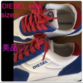 ディーゼル(DIESEL)の♡新年特価♡超美品♡DIESELkidsスニーカーsize21.5(スニーカー)