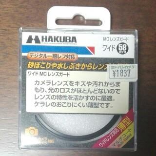 ハクバ(HAKUBA)の58mm レンズガード(その他)