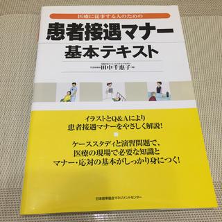 ニホンノウリツキョウカイ(日本能率協会)の患者接遇マナー 基本テキスト(ビジネス/経済)