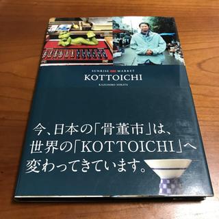 希少 KAPITAL 平田和宏 本「KOTTOICHI」