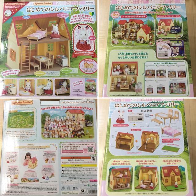EPOCH(エポック)のはじめてのシルバニアファミリー   おまけ付き エンタメ/ホビーのおもちゃ/ぬいぐるみ(キャラクターグッズ)の商品写真