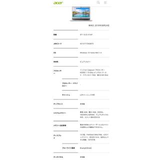 エイサー(Acer)の2019ヨドバシカメラ福袋13インチPCのみ。(ノートPC)