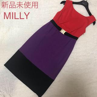 ミリー(Milly)の新品未使用 MILLY ミリー Natalieコンボドレス 転売品ではありません(ひざ丈ワンピース)