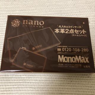 ナノユニバース(nano・universe)のモノマックス   付録 4月号(長財布)