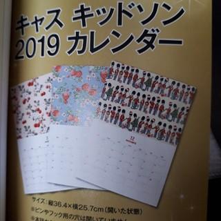 キャスキッドソン(Cath Kidston)のキャス・キッドソン カレンダー(カレンダー/スケジュール)