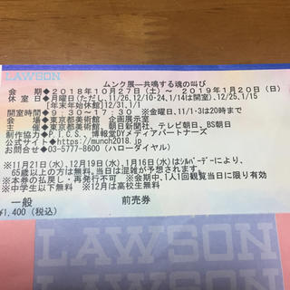ムンク展-共鳴する魂の叫び-  一般1枚(美術館/博物館)