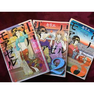 幻冬舎 - 江戸モアゼル 全3巻の通販 by ビール大好きしるべっさ ...