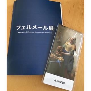 フェルメール展 ブックマーク(美術館/博物館)