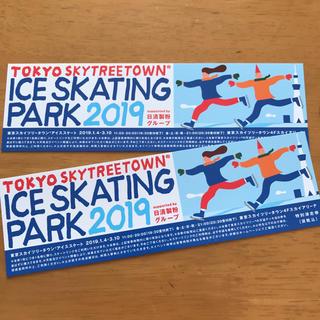 スカイツリー アイススケート チケット 2枚 東京スカイツリー(遊園地/テーマパーク)