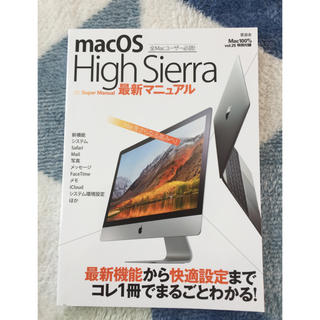マック(Mac (Apple))のmacOS 最新マニュアル(PC周辺機器)