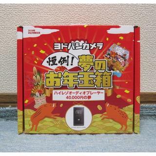 オンキヨー(ONKYO)のぴたぴた様専用 ヨドバシ 夢のお年玉箱 ハイレゾオーディオプレーヤーの夢4万円(ポータブルプレーヤー)