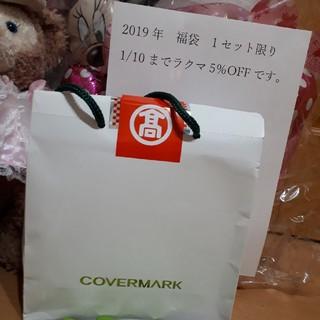 カバーマーク(COVERMARK)のカバーマーク値下げしました。コメント下さい。❗抜き取り無し♥️(コフレ/メイクアップセット)