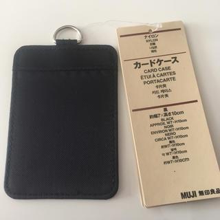 MUJI (無印良品) - 【無印良品】 カードケース