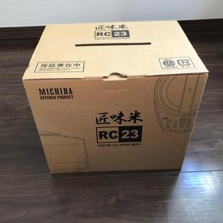 匠味米 RC23(精米機)
