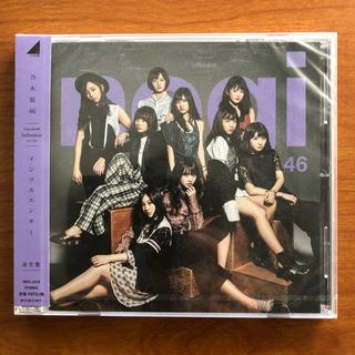 ノギザカフォーティーシックス(乃木坂46)の乃木坂46 インフルエンサー CD 未開封(その他)