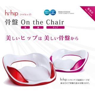 hihip(ハイヒップ) 美姿勢サブチェア 温熱切替(HIGH/LOW)(マッサージ機)