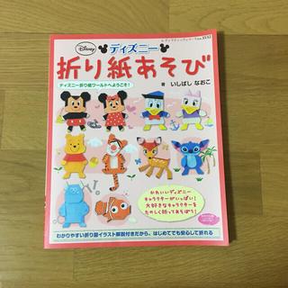 ディズニー(Disney)のディズニー 折り紙あそび(趣味/スポーツ/実用)