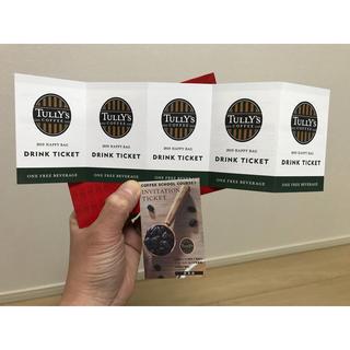 タリーズコーヒー(TULLY'S COFFEE)のタリーズコーヒー ドリンクチケット5枚&コーヒースクールご招待チケット(フード/ドリンク券)