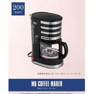 マリークワント(MARY QUANT)の【新品】マリークヮント ポイントギフト「コーヒーメーカー」(コーヒーメーカー)